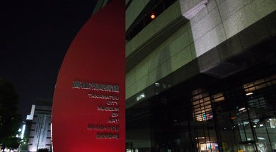 Photo of Art Museum 高松市美術館 (Takamatsu City Museum of Art) at 紺屋町10-4, 高松市 760-0027, Japan