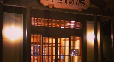 Photo of Spa みたすの湯 at 船江1-471-3, 伊勢市, Japan