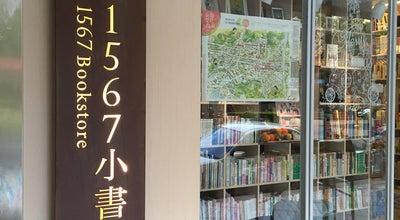 Photo of Bookstore 南崁1567小書店 Nankan 1567 Bookstore at 蘆竹鄉吉林路156巷7號, 桃園縣 338, Taiwan