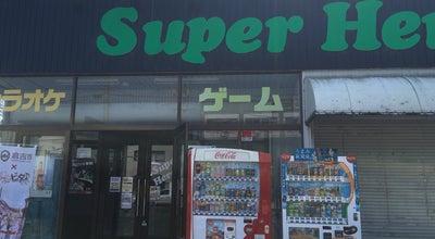 Photo of Arcade スーパーヒーロー倉吉 at 見日町633, 倉吉市, Japan