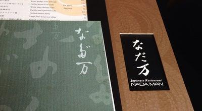 Photo of Sushi Restaurant Nadaman at 7/f, Island Shangri-la Hong Kong, Pacific Place, 88 Queensway, Central, Hong Kong