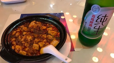 Photo of Szechuan Restaurant 陈麻婆豆腐 | Chen's Mapo Beancurd at 青羊区西玉龙街197号 | 197 Xiyulong St, Chengdu, Si 610015, China