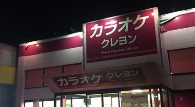Photo of Karaoke Bar カラオケ招福亭クレヨン 花巻店 at 上小舟渡34-1, 花巻市, Japan