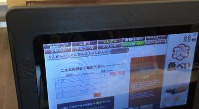 Photo of Sushi Restaurant 魚べい 鹿沼府所町店 at 府所町55-1, 鹿沼市, Japan