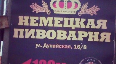 Photo of Brewery Пивоваренный завод Amadeus at Ул. Дунайская, 16/8, Новосибирск, Russia