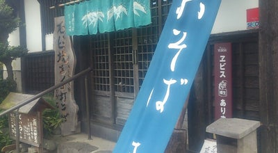 Photo of Food 手打そば さか間 at 堀山下1291, 秦野市 259-1304, Japan