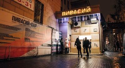 Photo of Bar Пивасий-Бар at Ул. Карла Маркса, 68, Воронеж 394036, Russia