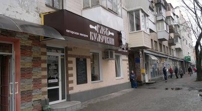 Photo of Bakery Глеб Булочкин at Пушкіна 41/28, Ukraine