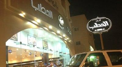 Photo of Bakery أفران الحطب | Afran AlHatab at Zulfi Rd., Unaizah, Saudi Arabia