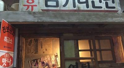 Photo of History Museum 배다골테마파크 고양민속박물관 at 덕양구 화정동 7-7, Goyang-si, South Korea