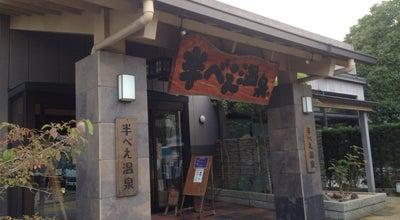 Photo of Spa 半べえ温泉 at 南区本浦町8-12, 広島市 734-0047, Japan