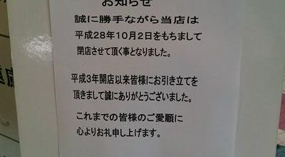 Photo of Arcade ゲームセンター 夢希望 at 尾崎町追池52-5, 安城市 446-0004, Japan