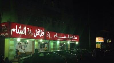 Photo of Falafel Restaurant فلافل الشام at مشرفه شارع محمد الطويل, جدة, Saudi Arabia