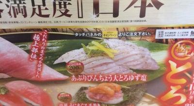 Photo of Sushi Restaurant くら寿司 八戸城下店 at 城下4-18-21, 八戸市 031-0072, Japan
