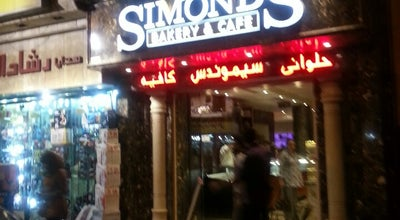 Photo of Coffee Shop Simonds at 29 Sherif St., Wust El-Balad, Egypt