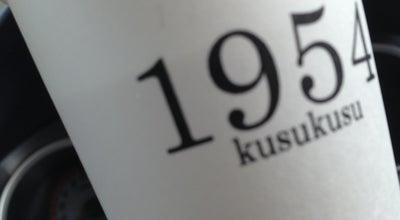 Photo of Bakery 石窯パン工房くすくす 兵庫店 (1954 kusukusu) at 兵庫南1-26-11, 佐賀市 849-0918, Japan