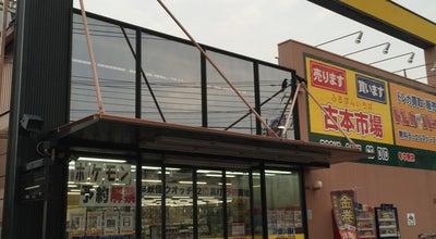 Photo of Bookstore 古本市場 春日部緑町店 at 緑町5-7-25, 春日部市, Japan