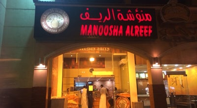 Photo of Bakery Manoosha Alreef | منؤشة الريف at Aziziah Road, Khobar, Saudi Arabia