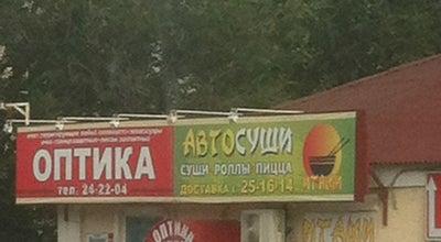"""Photo of Sushi Restaurant Автосуши """"Итами"""" at Ул. Энгельса, 1, Новочеркасск, Russia"""