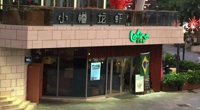 Photo of Brazilian Restaurant Latina 拉蒂娜 at Zone C, Seaworld Shekou, Wanghai Rd Nanshan District, Shenzhen, Shenzhen 518000, China