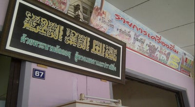 Photo of Ramen / Noodle House มายด์มินต์ at Thailand