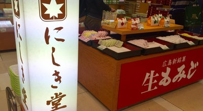 Photo of Candy Store にしき堂 広島新幹線名店街店 at 広島駅新幹線名店街, 広島市南区, Japan