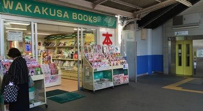 Photo of Bookstore 若草書店 近鉄八木駅店 at 内膳町5-1-2, 橿原市 634-0804, Japan