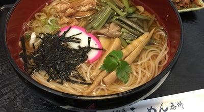 Photo of Japanese Restaurant 奥州街道 うーめん番所 at 西益岡町2-3, Shiroishi 989-0252, Japan