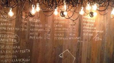 Photo of Coffee Shop Zappa at Ул. Маяковского, 3, Запорожье, Ukraine