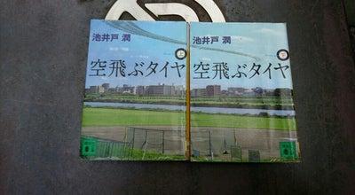 Photo of Library 茅ヶ崎市立図書館 at 東海岸北1丁目4-55, 茅ヶ崎市, Japan