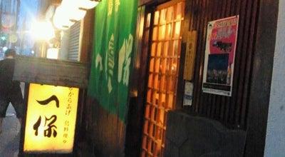 Photo of Sake Bar 鳥専 一保 at 樋之口町2-2, 鹿児島市 892-0845, Japan
