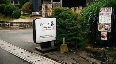 Photo of Japanese Restaurant 創作和食ダイニング善 at 玉名市中1591-8, Japan