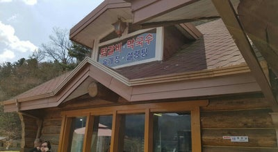 Photo of Korean Restaurant 통나무집 at Gapyeong-gun, South Korea