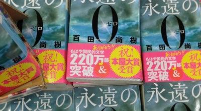 Photo of Bookstore 紀伊國屋書店 佐賀店 at 兵庫北5-14-1, 佐賀市 849-0915, Japan