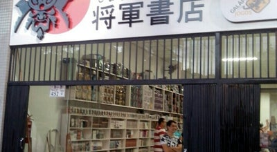 Photo of Bookstore Shogun Livraria at Avenida Bento Munhoz Da Rocha Neto, 59, Maringá 87030-010, Brazil
