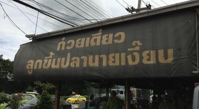 Photo of Ramen / Noodle House ก๋วยเตี๋ยวลูกชิ้นปลานายเงี๊ยบ (Nai Ngieb Fish Ball Noodle) at 125/21 Phuttamonthon Sai 4, Phuttamonthon 73170, Thailand