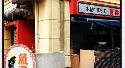 Photo of Food 本枯中華そば 魚雷 at 小石川1-8-6, 文京区 112-0002, Japan
