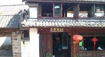 Photo of Chinese Restaurant 子非鱼餐厅 at 丽江古城区, 云南, China