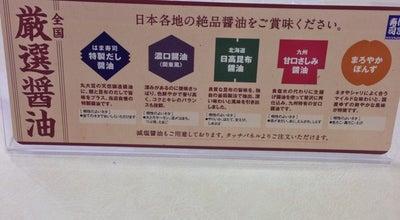 Photo of Sushi Restaurant はま寿司 松本出川店 at 出川1-2-3, 松本市 390-0827, Japan