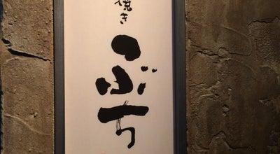 Photo of Sake Bar 蒸し焼き ぶち at 明大寺町川端8-1(yhビル 2f 3f), 岡崎市 444-0864, Japan