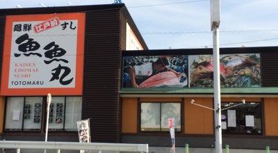 Photo of Sushi Restaurant 魚魚丸 西尾店 at 永吉4丁目59, 西尾市, Japan