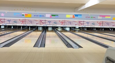 Photo of Bowling Alley スターボウル at 西尾市, Japan