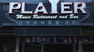 Photo of Bar Player Music Restaurant & Bar at Taiwan