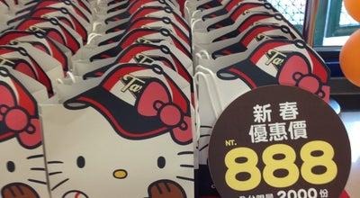 Photo of Baseball Field 大魯閣打擊練習場 at 813台湾高雄市左營區博愛三路180號, 左營區 813, Taiwan
