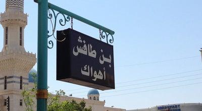 Photo of Coffee Shop Ahwak at Achire Al Dayeh Street, Tripoli, Lebanon