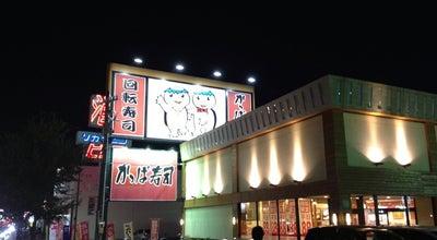 Photo of Sushi Restaurant かっぱ寿司 豊田店 at 広路町3-5, 豊田市, Japan