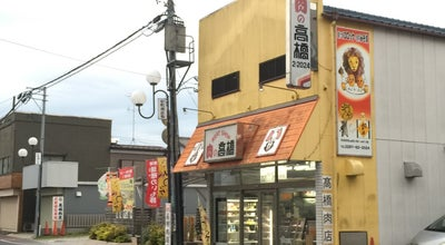 Photo of Butcher 高橋肉店 at 砂町5131, 龍ケ崎市 301-0823, Japan
