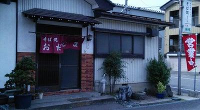Photo of Japanese Restaurant そば処 おだじま at 大野1460-1, 糸魚川市, Japan