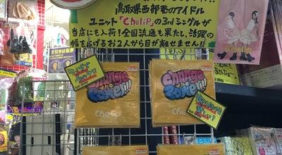 Photo of Bookstore ヴィレッジヴァンガード イオン米子駅前 at 末広町311, 米子市 683-0043, Japan