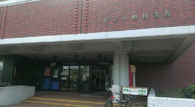 Photo of Library 市立小樽図書館 at 花園5-1-1, 小樽市, Japan